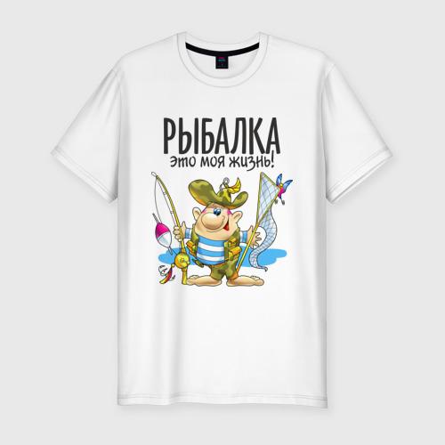 Мужская футболка хлопок Slim Рыбалка-это моя жизнь (двухсторонняя)