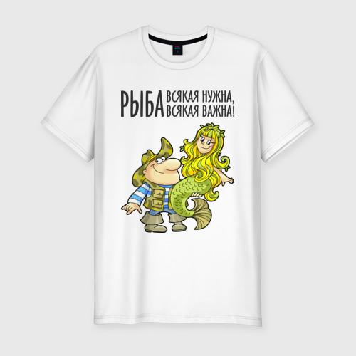 Мужская футболка хлопок Slim Рыба всякая нужна (двухсторонняя)