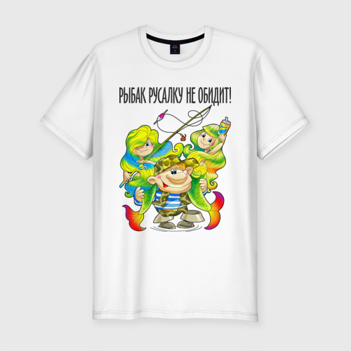 Мужская футболка хлопок Slim Рыбак - русалку не обидит (двухсторонняя)