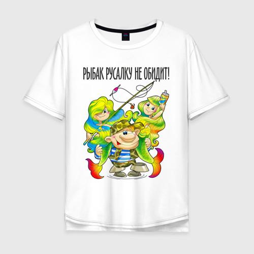 Мужская футболка хлопок Oversize Рыбак - русалку не обидит (двухсторонняя)