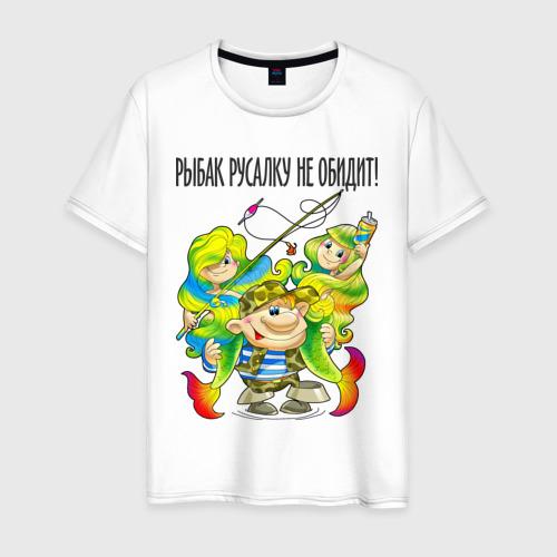 Мужская футболка хлопок Рыбак - русалку не обидит (двухсторонняя)
