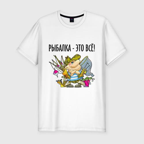 Мужская футболка хлопок Slim Рыбалка-это всё (двухсторонняя)