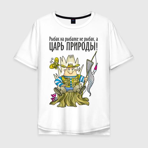 Мужская футболка хлопок Oversize Царь природы (двухсторонняя)