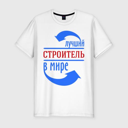 Мужская футболка хлопок Slim Лучший строитель в мире