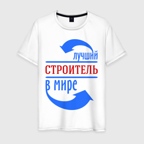 Мужская футболка хлопок Лучший строитель в мире