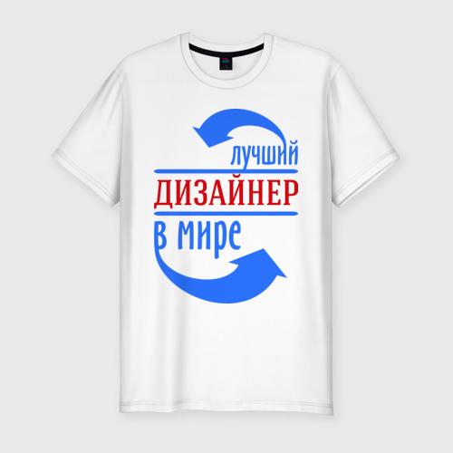 Мужская футболка хлопок Slim Лучший дизайнер в мире