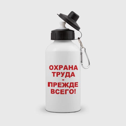 Бутылка спортивная Охрана труда-прежде всего