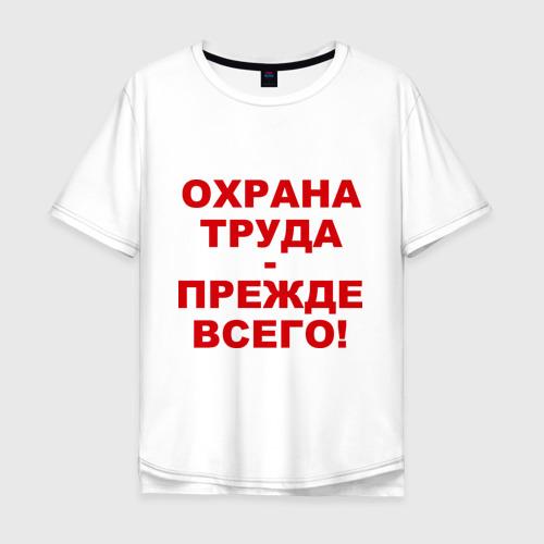 Мужская футболка хлопок Oversize Охрана труда-прежде всего
