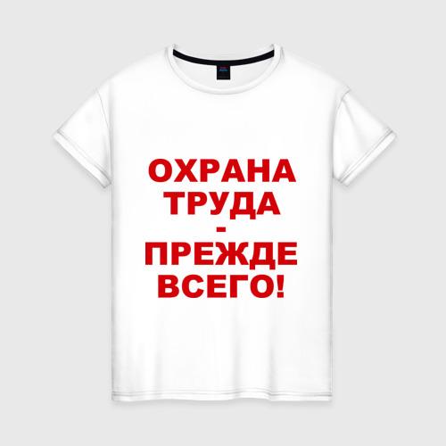 Женская футболка хлопок Охрана труда-прежде всего