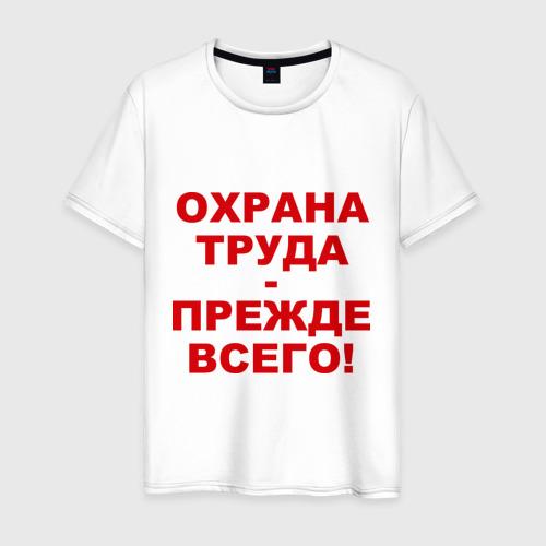 Мужская футболка хлопок Охрана труда-прежде всего