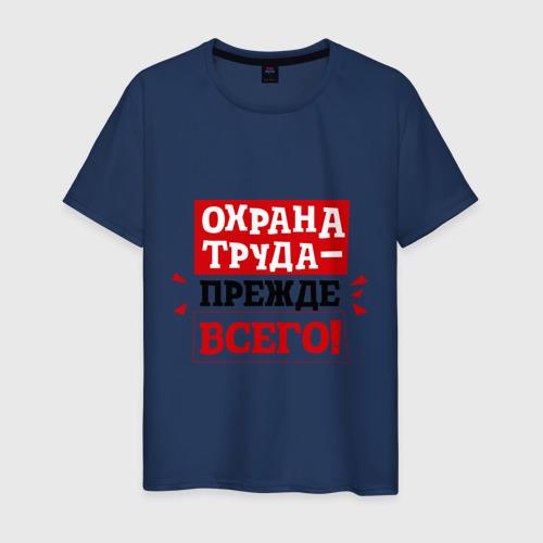 Мужская футболка хлопок ОТ прежде всего