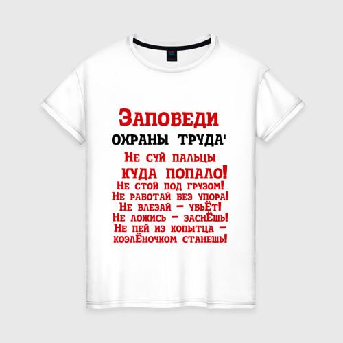 Женская футболка хлопок Заповеди