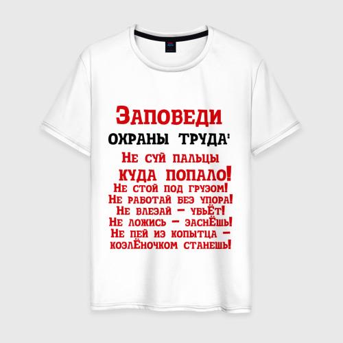 Мужская футболка хлопок Заповеди