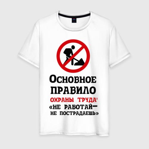 Мужская футболка хлопок Не работый- не пострадаешь