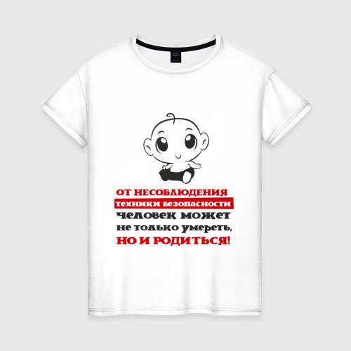 Женская футболка хлопок От несоблюдения техники безопасности