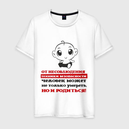 Мужская футболка хлопок От несоблюдения техники безопасности