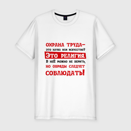 Мужская футболка хлопок Slim Охрана труда