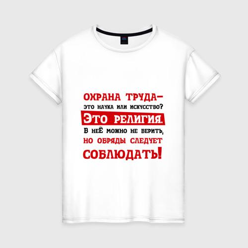 Женская футболка хлопок Охрана труда