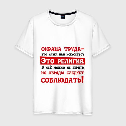 Мужская футболка хлопок Охрана труда