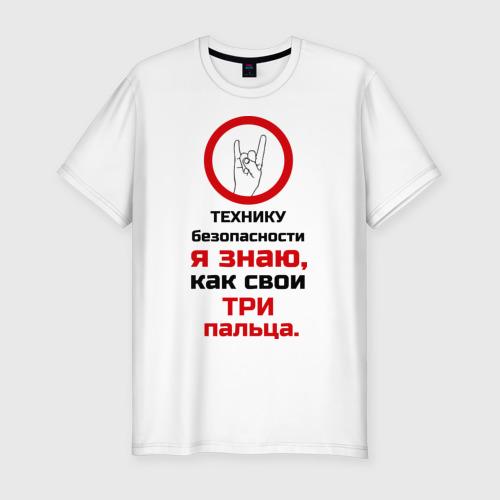 Мужская футболка хлопок Slim Три пальца