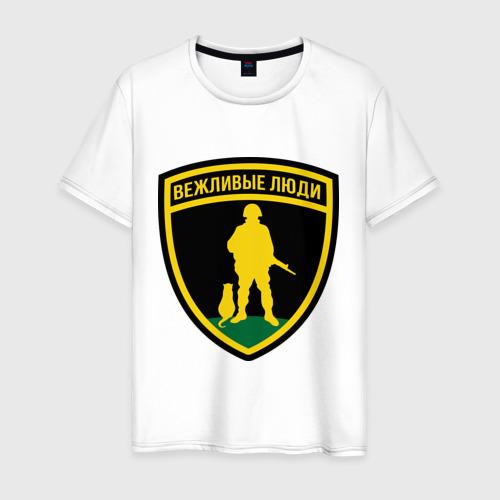Мужская футболка хлопок Вежливые люди