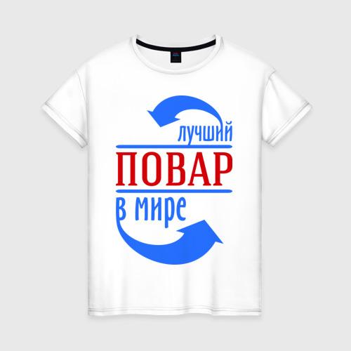 Женская футболка хлопок Лучший повар в мире