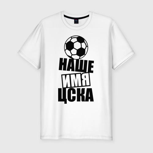 Мужская футболка хлопок Slim Наше имя ЦСКА