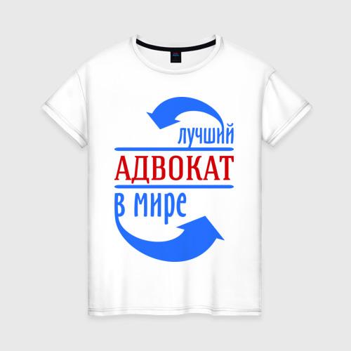Женская футболка хлопок Лучший адвокат в мире