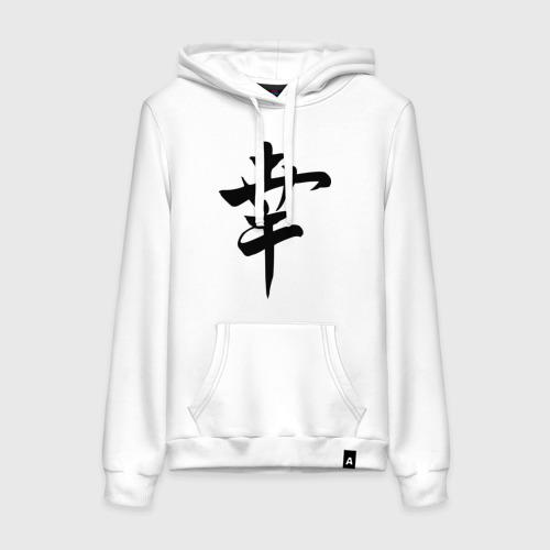 Женская толстовка хлопок Японский иероглиф Счастье