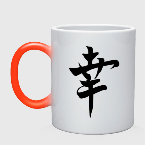 Кружка хамелеон Японский иероглиф Счастье
