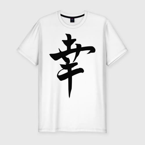 Мужская футболка хлопок Slim Японский иероглиф Счастье