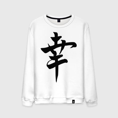 Мужской свитшот хлопок Японский иероглиф Счастье