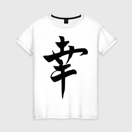 Женская футболка хлопок Японский иероглиф Счастье