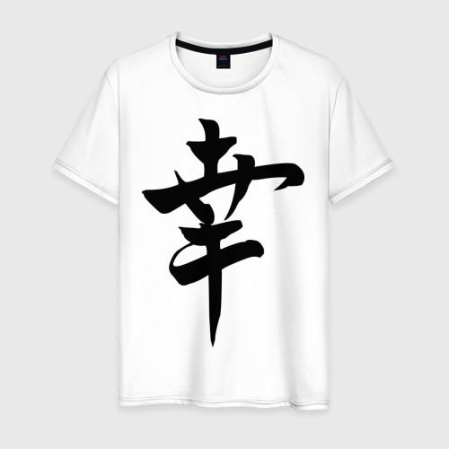 Мужская футболка хлопок Японский иероглиф Счастье