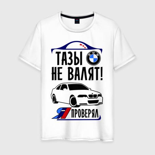 Мужская футболка хлопок Тазы не валят BMW