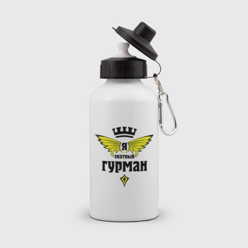 Бутылка спортивная Знатный гурман