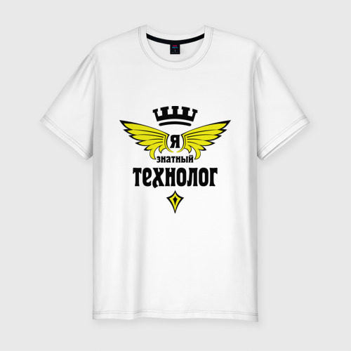 Мужская футболка хлопок Slim Знатный технолог