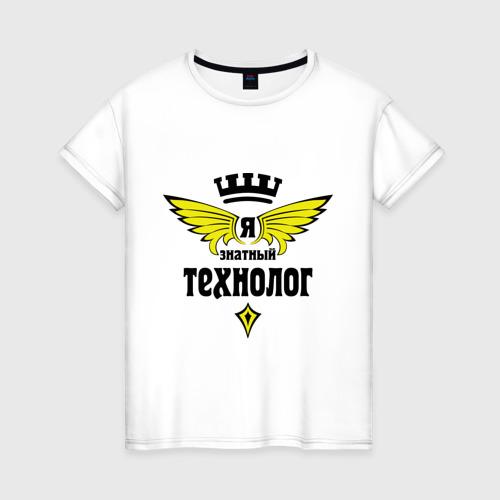 Женская футболка хлопок Знатный технолог