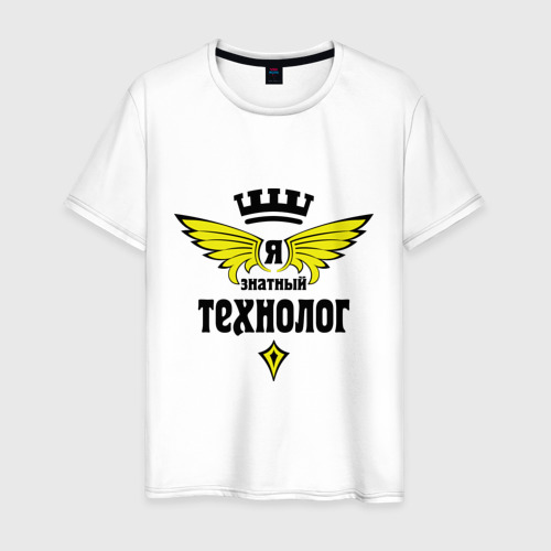 Мужская футболка хлопок Знатный технолог