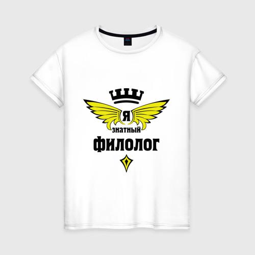 Женская футболка хлопок Знатный филолог