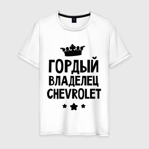 Мужская футболка хлопок Гордый владелец Chevrolet