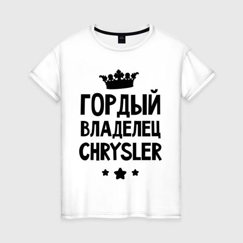 Женская футболка хлопок Гордый владелец Chrysler