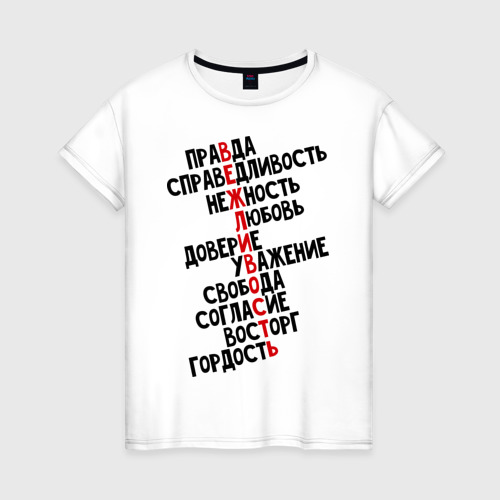Женская футболка хлопок ВЕЖЛИВЫЕ
