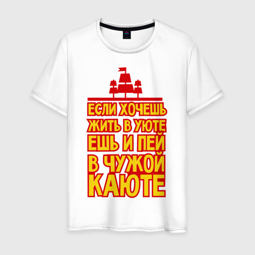 Мужская футболка хлопок Жизнь в уюте