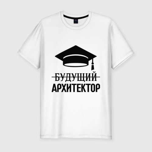 Мужская футболка хлопок Slim Будущий архитектор