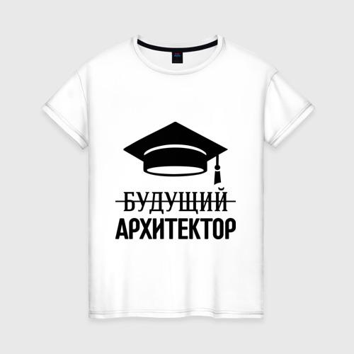 Женская футболка хлопок Будущий архитектор