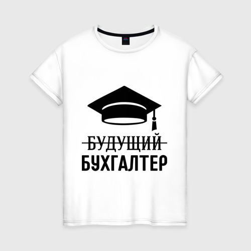 Женская футболка хлопок Будущий бухгалтер