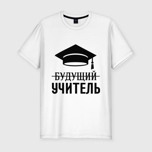 Мужская футболка хлопок Slim Будущий учитель