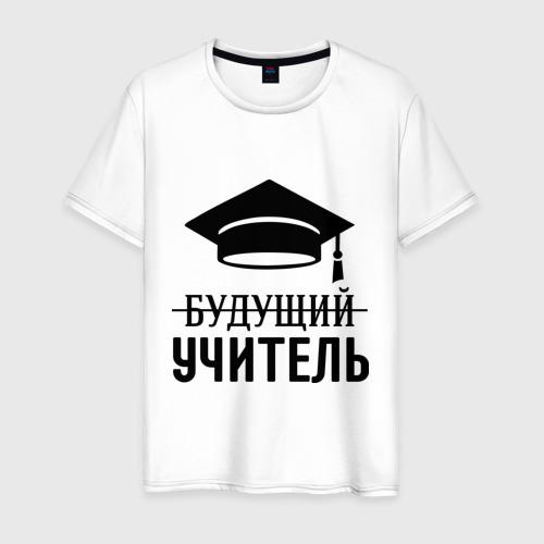 Мужская футболка хлопок Будущий учитель