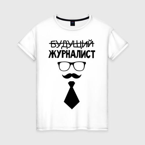 Женская футболка хлопок Будущий журналист